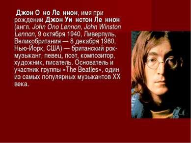 Джон О но Ле ннон, имя при рождении Джон Уи нстон Ле ннон (англ. John Ono Len...
