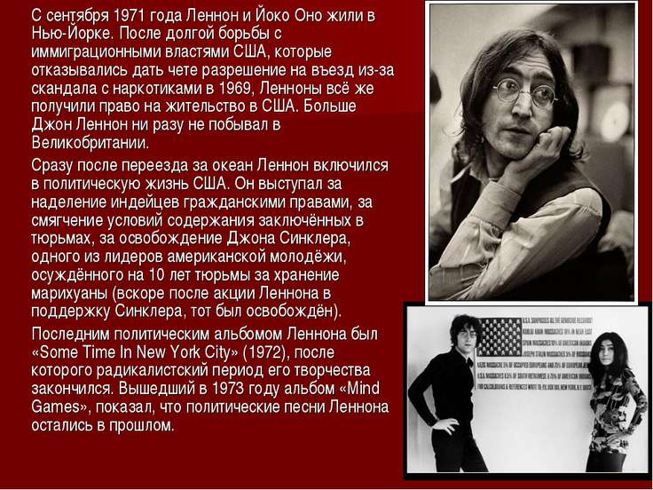 С сентября 1971 года Леннон и Йоко Оно жили в Нью-Йорке. После долгой борьбы ...