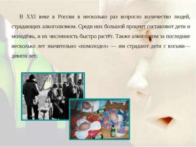 В XXI веке в России в несколько раз возросло количество людей, страдающих алк...