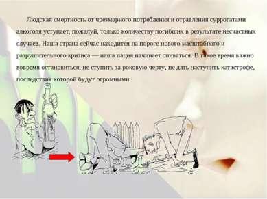 Людская смертность от чрезмерного потребления и отравления суррогатами алкого...