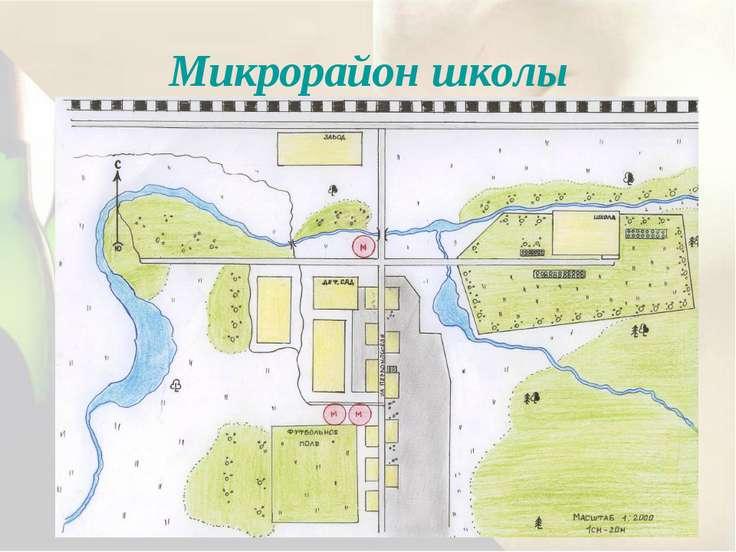 Микрорайон школы