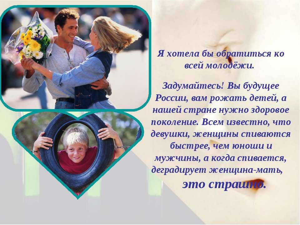 Я хотела бы обратиться ко всей молодёжи. Задумайтесь! Вы будущее России, вам ...