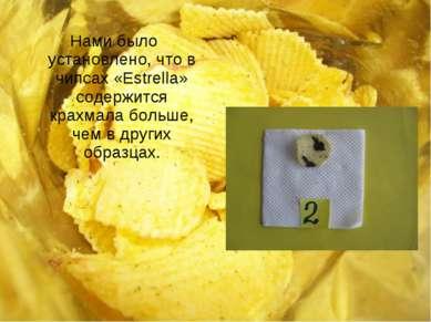 Нами было установлено, что в чипсах «Estrella» содержится крахмала больше, че...