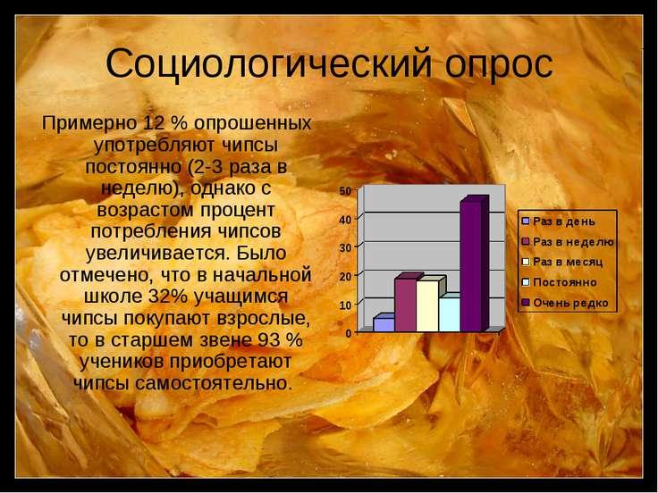 Социологический опрос Примерно 12 % опрошенных употребляют чипсы постоянно (2...