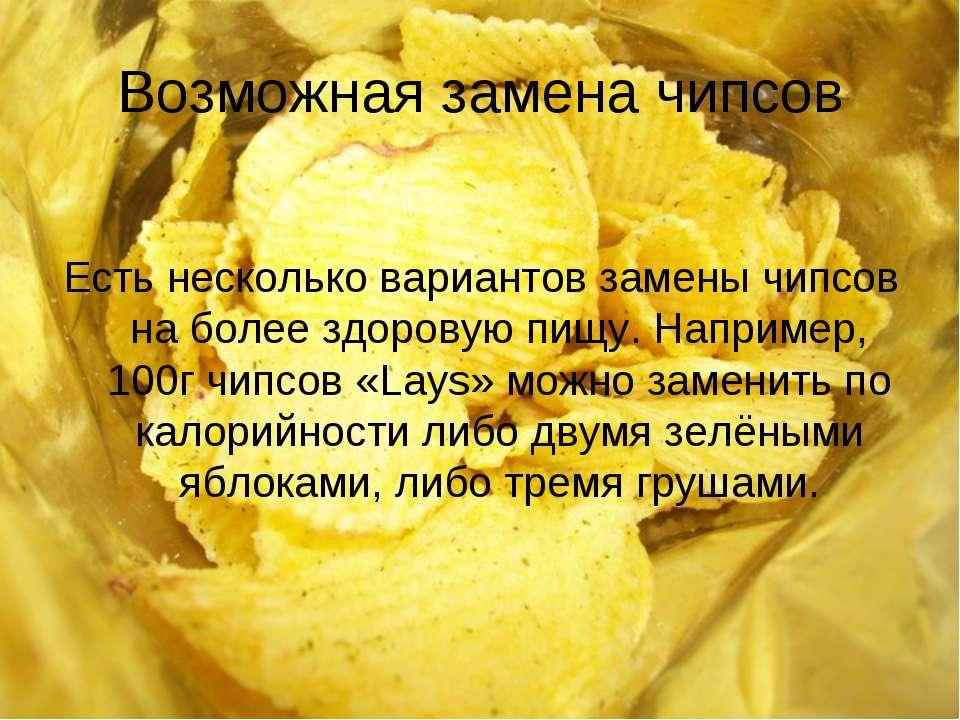 Возможная замена чипсов Есть несколько вариантов замены чипсов на более здоро...