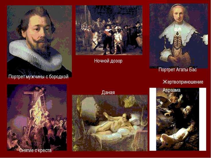 Портрет мужчины с бородкой Жертвоприношение Авраама Даная Снятие с креста Ноч...