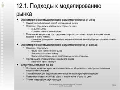 12.1. Подходы к моделированию рынка Эконометрическое моделирование зависимост...