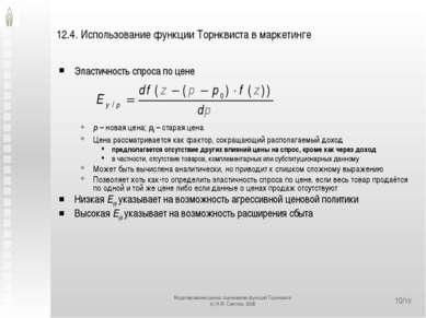 12.4. Использование функции Торнквиста в маркетинге Эластичность спроса по це...