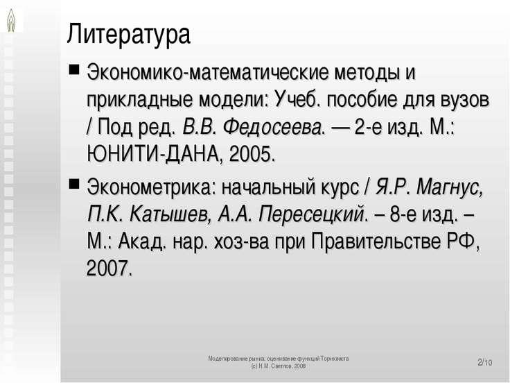 Литература Экономико-математические методы и прикладные модели: Учеб. пособие...