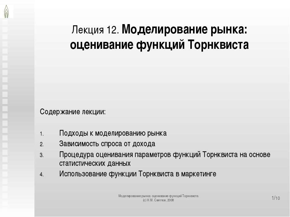 Моделирование рынка: оценивание функций Торнквиста (с) Н.М. Светлов, 2008 */1...