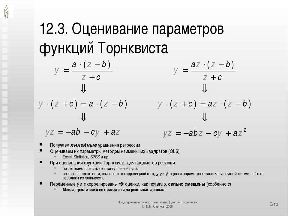 12.3. Оценивание параметров функций Торнквиста Получаем линейные уравнения ре...