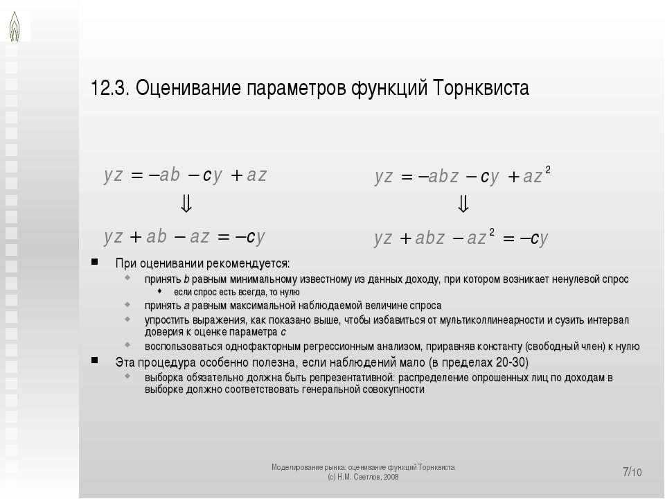12.3. Оценивание параметров функций Торнквиста При оценивании рекомендуется: ...