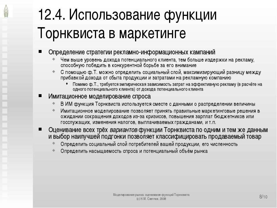 12.4. Использование функции Торнквиста в маркетинге Определение стратегии рек...