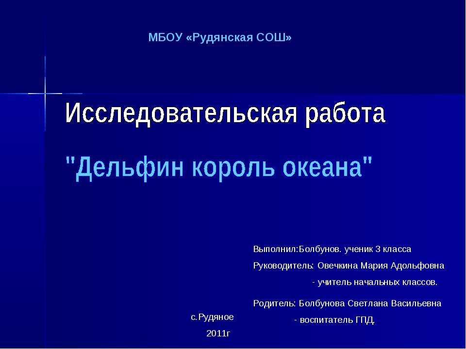 МБОУ «Рудянская СОШ» Выполнил:Болбунов. ученик 3 класса Руководитель: Овечкин...