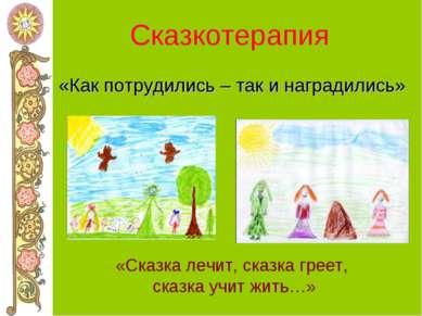Сказкотерапия «Как потрудились – так и наградились» «Сказка лечит, сказка гре...