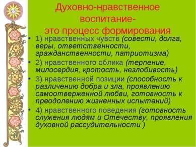 Духовно-нравственное воспитание- это процесс формирования 1) нравственных чув...