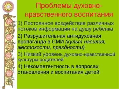 Проблемы духовно-нравственного воспитания 1) Постоянное воздействие различных...
