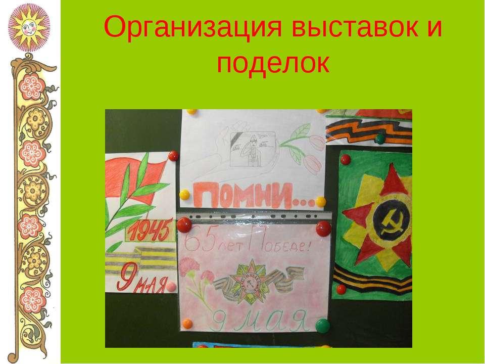 Организация выставок и поделок