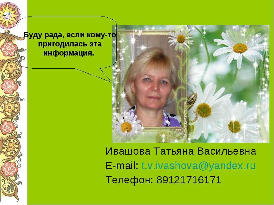 Буду рада, если кому-то пригодилась эта информация. Ивашова Татьяна Васильевн...