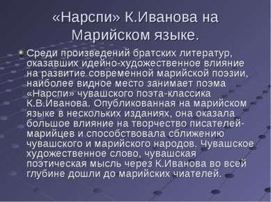 «Нарспи» К.Иванова на Марийском языке. Среди произведений братских литератур,...