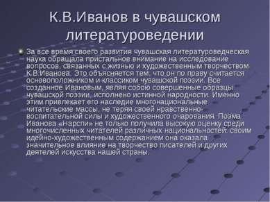 К.В.Иванов в чувашском литературоведении За все время своего развития чувашск...