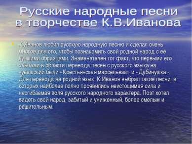 К.Иванов любил русскую народную песню и сделал очень многое для ого, чтобы по...