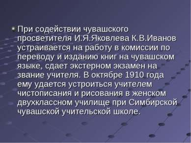 При содействии чувашского просветителя И.Я.Яковлева К.В.Иванов устраивается н...