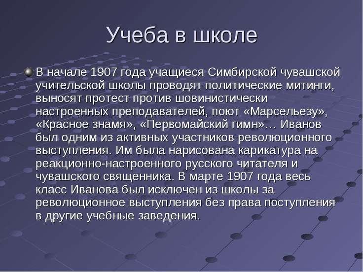 Учеба в школе В начале 1907 года учащиеся Симбирской чувашской учительской шк...