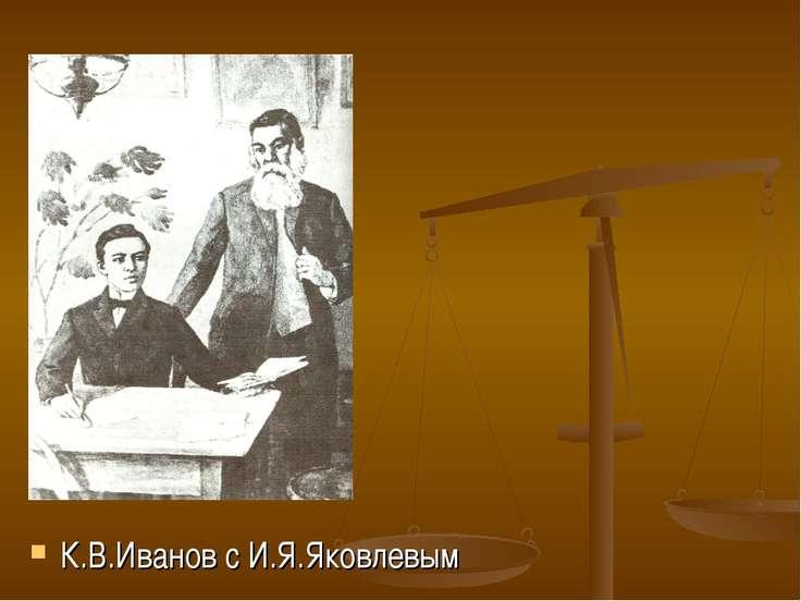 К.В.Иванов с И.Я.Яковлевым