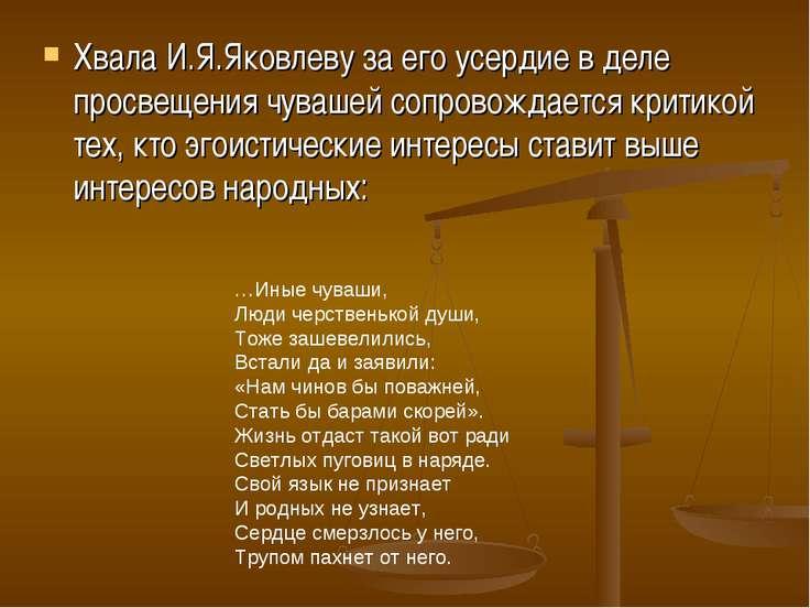Хвала И.Я.Яковлеву за его усердие в деле просвещения чувашей сопровождается к...