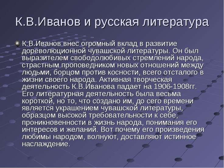 К.В.Иванов и русская литература К.В.Иванов внес огромный вклад в развитие дор...
