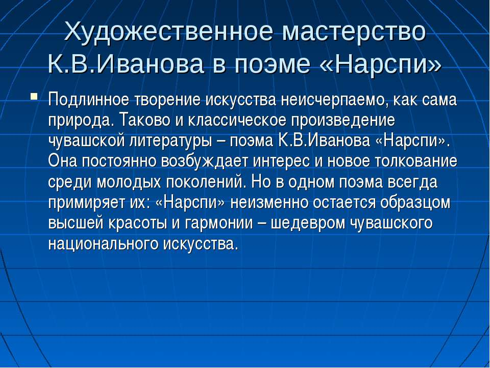 Художественное мастерство К.В.Иванова в поэме «Нарспи» Подлинное творение иск...