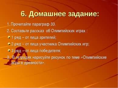 6. Домашнее задание: 1. Прочитайте параграф 33. 2. Составьте рассказ об Олимп...
