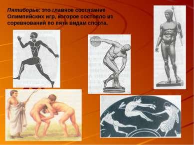 Пятиборье: это главное состязание Олимпийских игр, которое состояло из соревн...