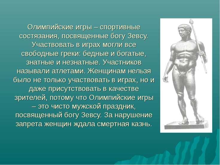 Олимпийские игры – спортивные состязания, посвященные богу Зевсу. Участвовать...