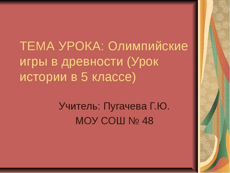 ТЕМА УРОКА: Олимпийские игры в древности (Урок истории в 5 классе) Учитель: П...