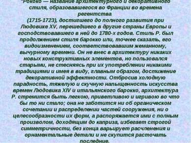 """""""Рококо — название архитектурного и декоративного стиля, образовавшегося во Ф..."""