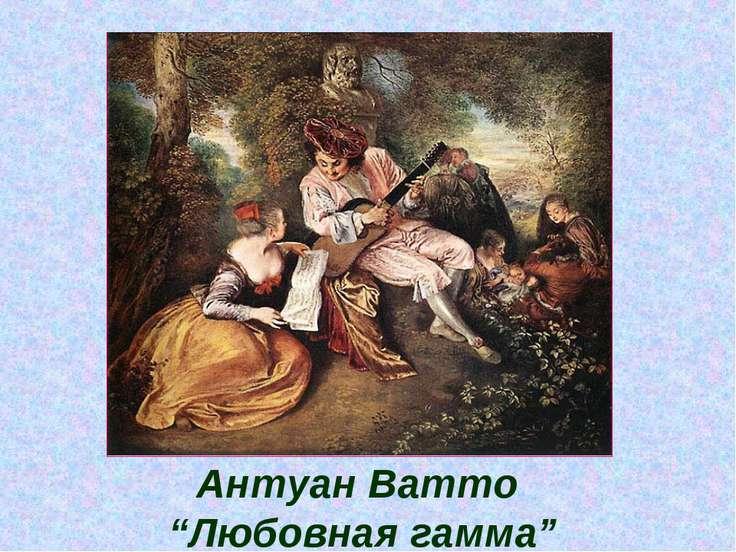 "Антуан Ватто ""Любовная гамма"""