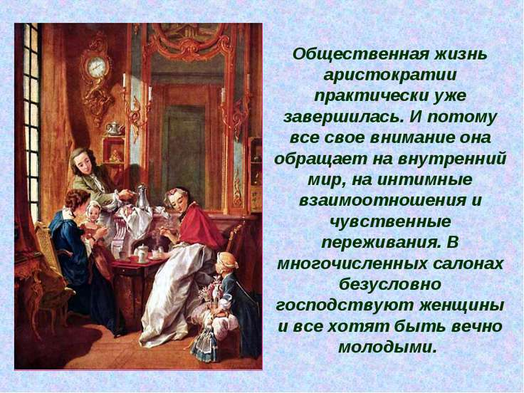 Общественная жизнь аристократии практически уже завершилась. И потому все сво...