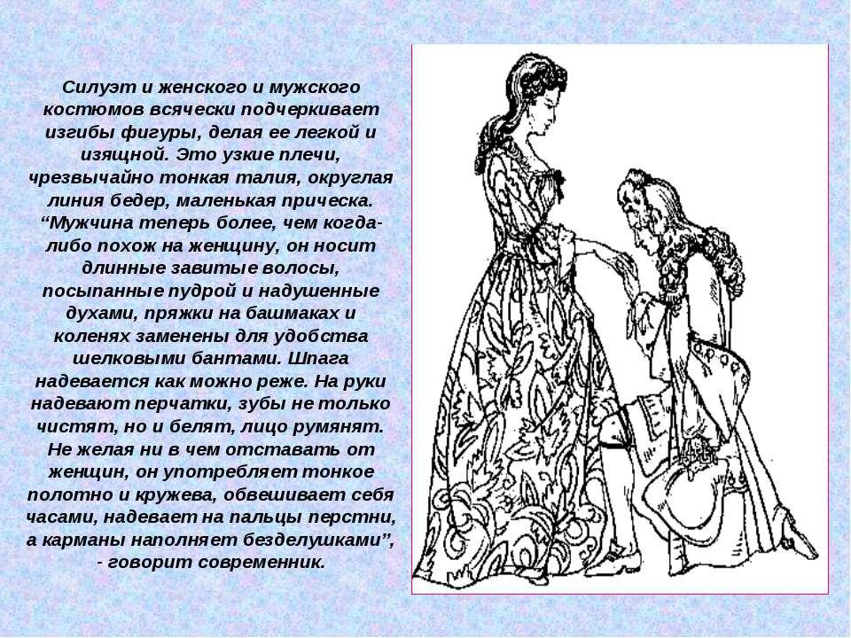 Силуэт и женского и мужского костюмов всячески подчеркивает изгибы фигуры, де...
