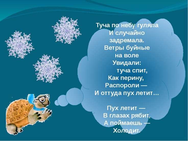 Туча понебу гуляла Ислучайно задремала. Ветры буйные наволе Увидали: ...