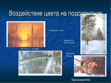 Воздействие цвета на подсознание А.Агафонов « Закат» В.Волошенко « Сентябрь» ...