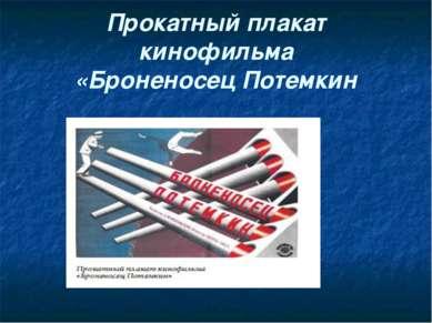 Прокатный плакат кинофильма «Броненосец Потемкин