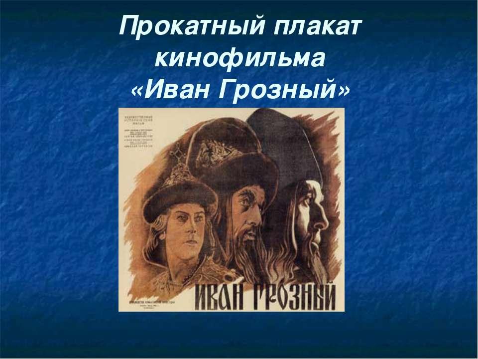 Прокатный плакат кинофильма «Иван Грозный»