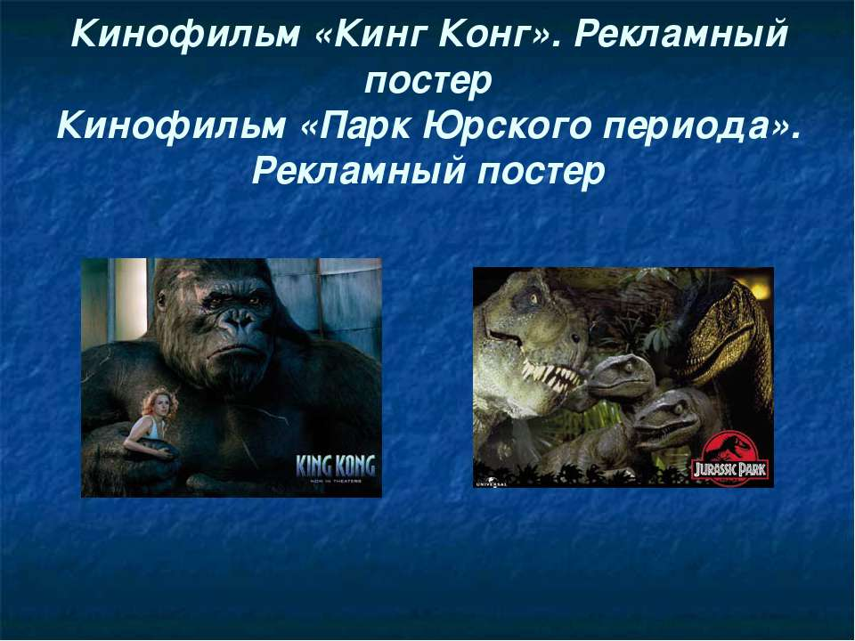 Кинофильм «Кинг Конг». Рекламный постер Кинофильм «Парк Юрского периода». Рек...