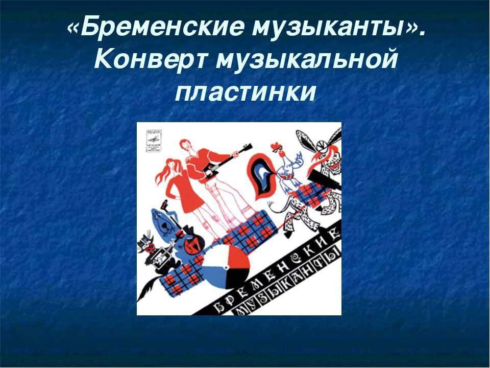 «Бременские музыканты». Конверт музыкальной пластинки