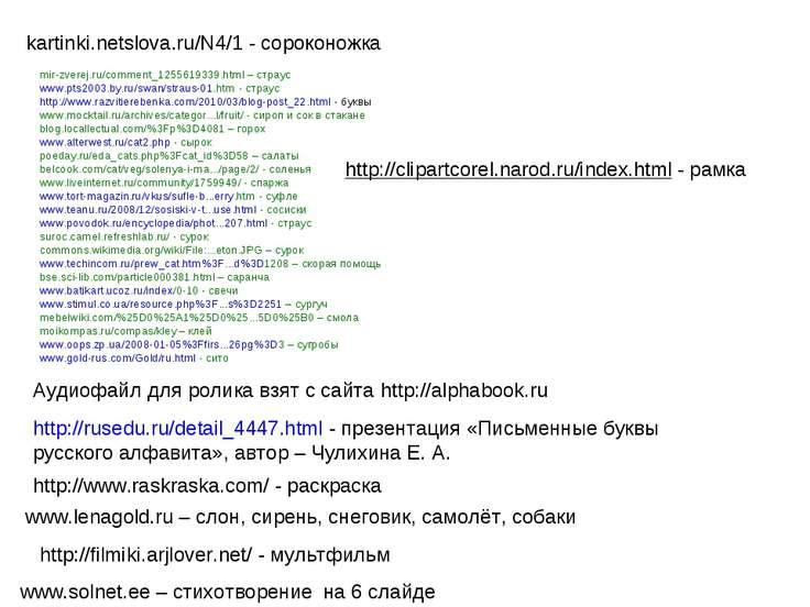 kartinki.netslova.ru/N4/1 - сороконожка mir-zverej.ru/comment_1255619339.html...