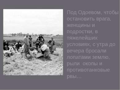 Под Одоевом, чтобы остановить врага, женщины и подростки, в тяжелейших услови...