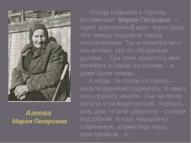 Агеева Мария Петровна «Когда подошли к Одоеву, – вспоминает Мария Петровна, –...