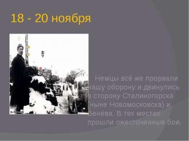 18 - 20 ноября Немцы всё же прорвали нашу оборону и двинулись в сторону Стали...